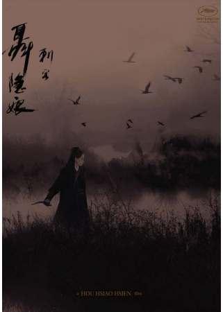 刺客聶隱娘(雙碟精裝版) DVD(The Assassin)