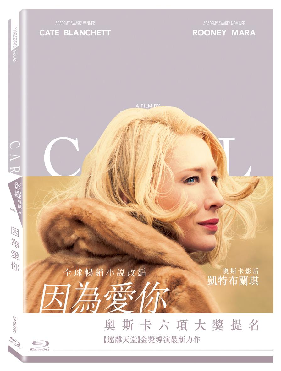 因為愛你 (藍光BD)(Carol)
