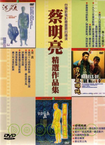 蔡明亮精選作品集 DVD