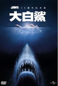 環球精選-大白鯊30週年紀念版(雙碟版) DVD(JAWS - 30TH ANNIVERSARY SE (DOUBLE DISC))