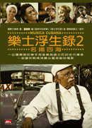 樂士浮生錄2:名揚四海 DVD(Musica Cubana)
