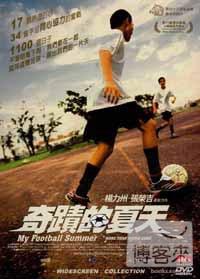 奇蹟的夏天【單碟精裝版】DVD(My Football Summer DVD)