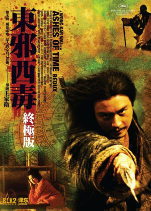 東邪西毒終極版(精裝典藏DVD)(Ashes of Time Redux DVD Deluxe Edition)