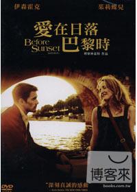 愛在日落巴黎時 DVD