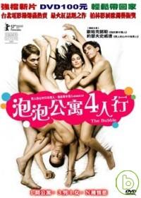 泡泡公寓4人行 DVD