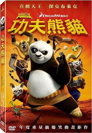 功夫熊貓雙碟版 DVD KUNG FU PANDA(2 DISCS)