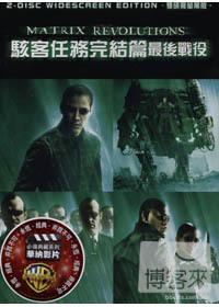 駭客任務完結篇:最後戰役(雙)DVD