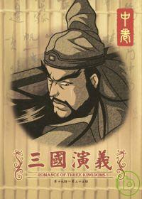 三國演義套裝 [中卷] DVD