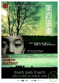 第四張畫 精裝珍藏版 DVD