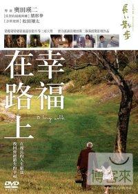 幸福在路上 DVD A LONG WALK
