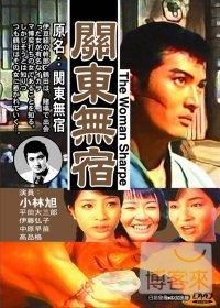 關東無宿 DVD