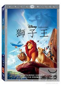 獅子王 鑽石版 DVD