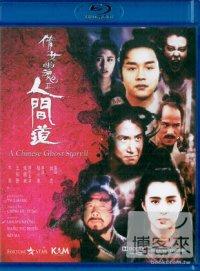 倩女幽魂II / 人間道 (藍光BD)