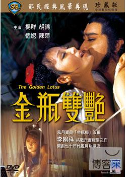 金瓶雙艷 DVD