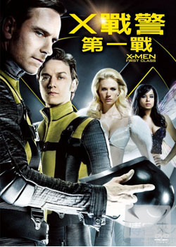 X戰警:第一戰 DVD