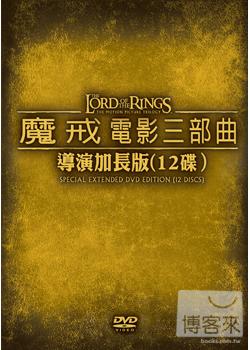 魔戒電影三部曲:導演加長版 12碟DVD(Lord Of The Rings)