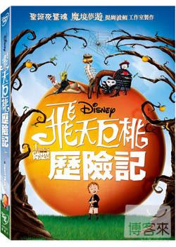 飛天巨桃歷險記 DVD