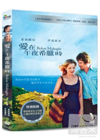愛在午夜希臘時 DVD(Before Midnight)