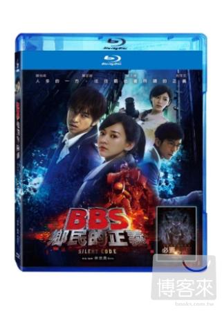 BBS鄉民的正義 (藍光BD+DVD)(SILENT CODE)