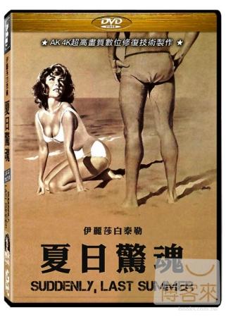夏日驚魂 伊麗莎白泰勒 DVD(Suddenly, Last Summer)