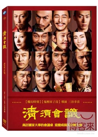 清須會議 DVD(Kiyosu kaigi)