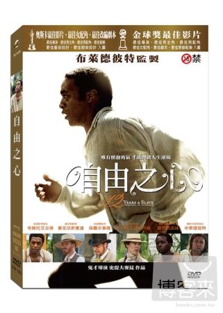 自由之心 DVD(12 years a slave)