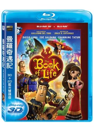 曼羅奇遇記 3D+2D 雙碟版 (藍光BD)(Book Of Life, The 3D+2D)