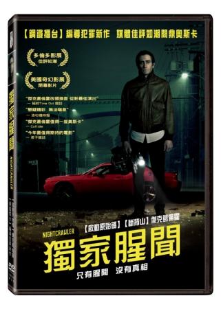 獨家腥聞 DVD(Nightcrawler)