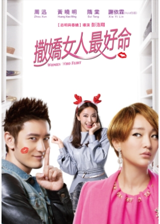 撒嬌女人最好命 DVD(Women Who Flirt)
