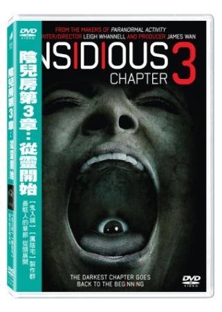陰兒房第3章:從靈開始 DVD(Insidious Chapter 3)