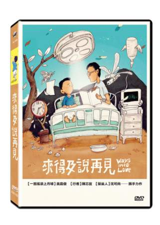 來得及說再見 DVD(Ways Into Love)