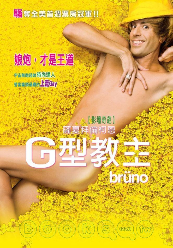 G型教主 DVD