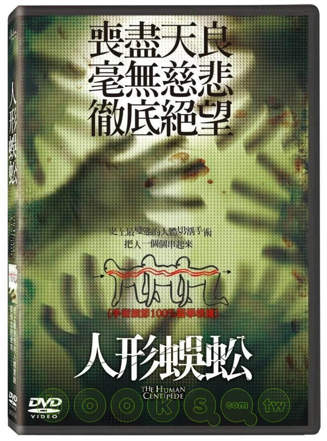 人形蜈蚣 DVD