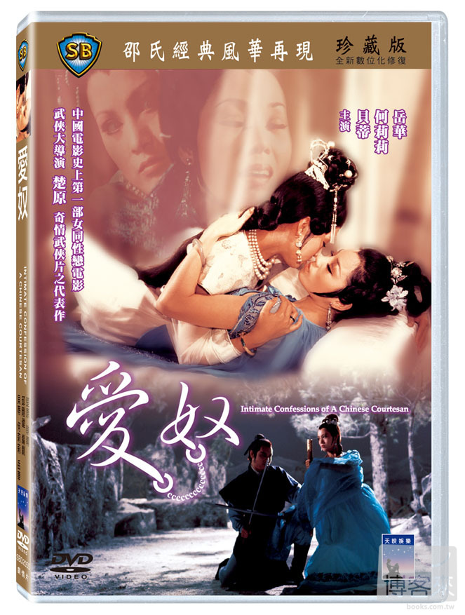 愛奴 DVD