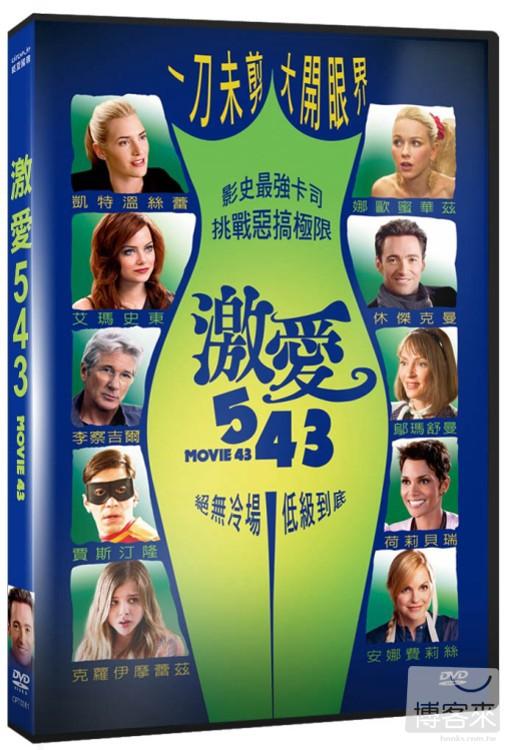 激愛543 DVD