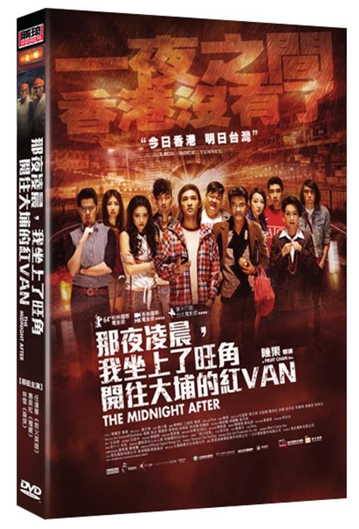 那夜凌晨,我坐上了旺角開往大埔的紅VAN DVD