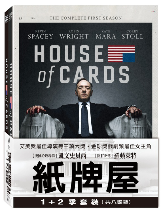紙牌屋 1+2季套裝 8DVD(HOUSE OF CARDS 1&2 SEASON)