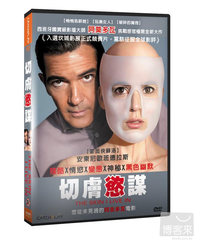 切膚慾謀 DVD