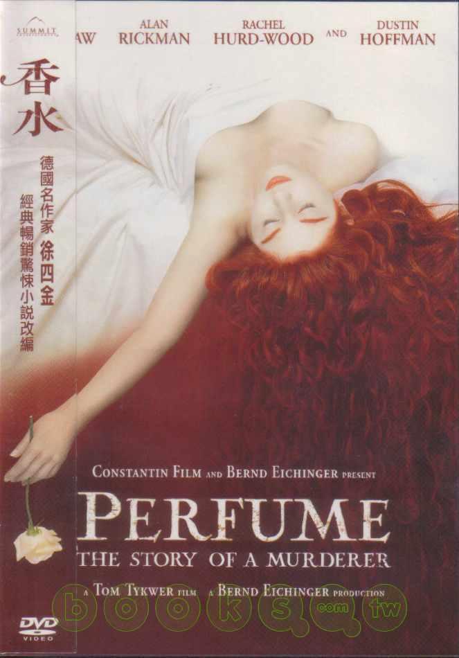 香水 DVD