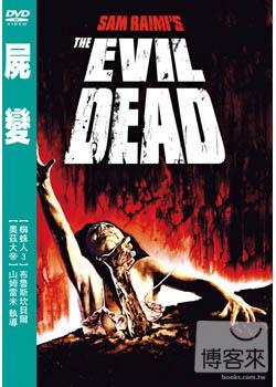 屍變 DVD