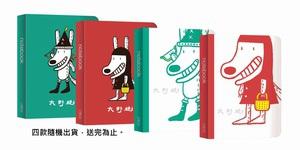 (贈品)【狼賓漢x小紅狼】森林記趣筆記本(4款封面隨機出貨)
