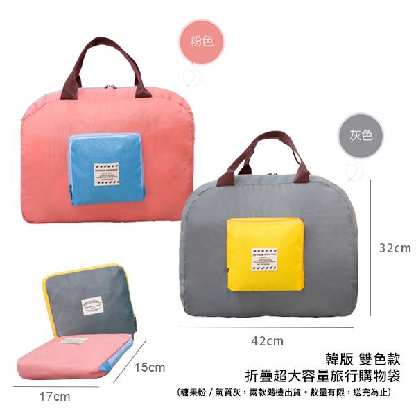(贈品)韓版雙色款折疊超大容量旅行購物袋