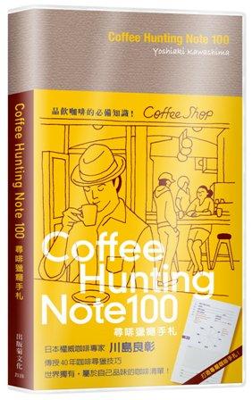 (贈品)Coffee Hunting Note 100 尋啡獵癮手札