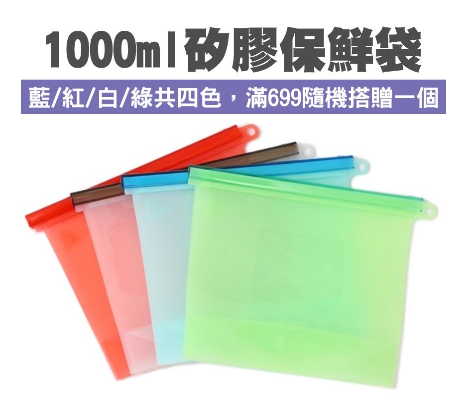 (贈品)矽膠保鮮袋