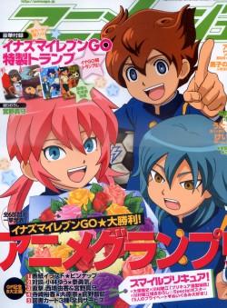 動畫月刊 6月號/2012 Animage 6月號/2012