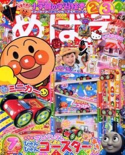 快樂遊戲讀本 7月號/2012