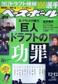 週刊BASEBALL 12月12日/2011(航空版)