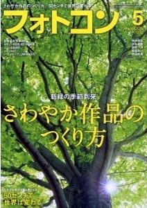 日本風景攝影專集 5月號/2012
