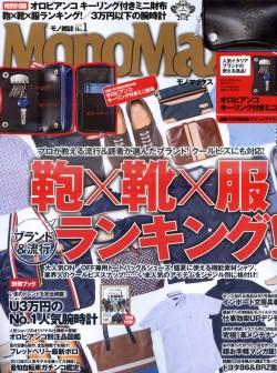 mono max 6月號/2012 MONO MAX 6月號/2012