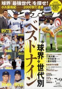 週刊BASEBALL 7月9日/2012(航空版)